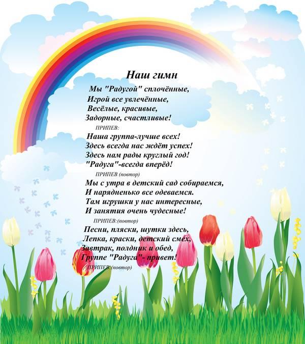 Стихи поздравления про радугу 44