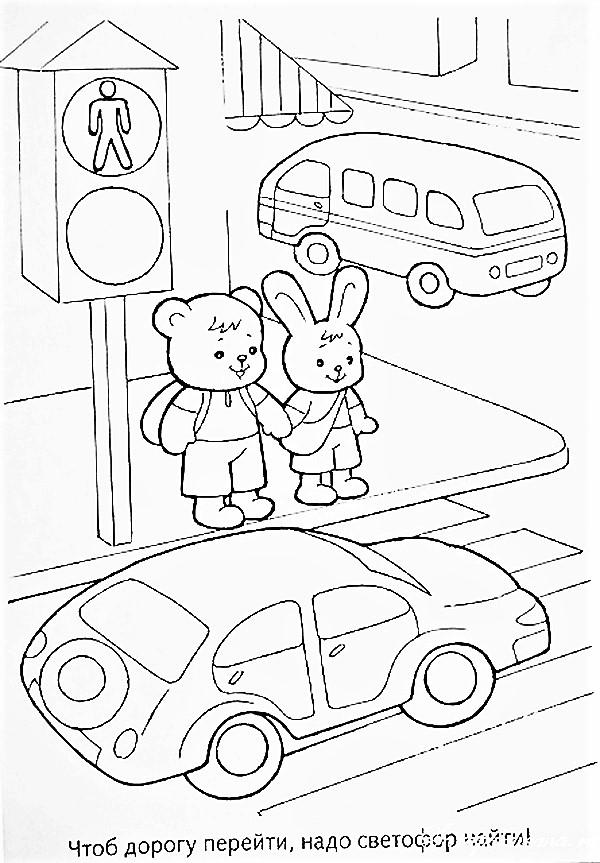 Рисунок по пдд в детский сад раскраска